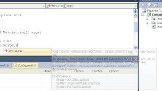 Язык программирования C#. Как сделать простейшую программу.
