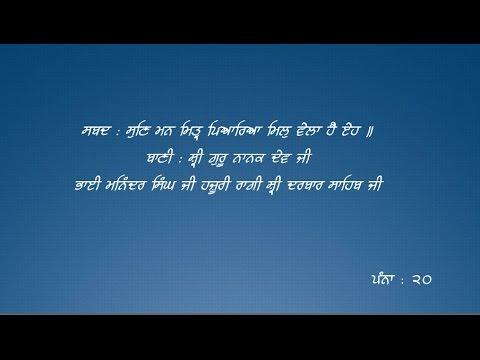 Sun Man Mittar Pyareya (With Lyrics And Meaning) - Bhai Maninder Singh Ji