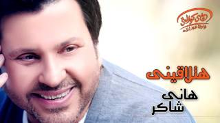 Hany Shaker - Hatla'einy (Official Lyrics Video) | هاني شاكر - هتلاقينى
