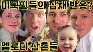 훈남 미국인 도련님들이 잡채를 먹고 보인 반응! 이럴줄 몰랐네ㅋㅋㅋㅋAmerican reacted to korean food (크리스마스 특집 2부)