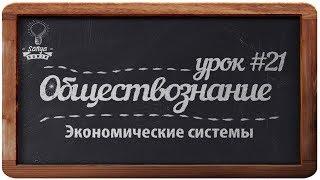 Обществознание. ЕГЭ. Урок №21.
