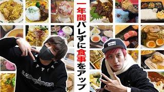 【クイズ☆正解は一年後】誰にもバレずに1年間食事をSNSにあげ続けた男の苦悩