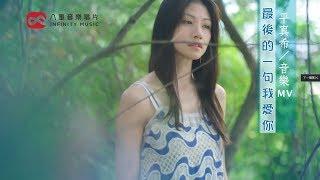 🌱李千那《最後的一句我愛你》 愛奇藝台灣站【種菜女神】插曲