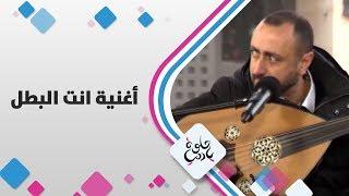 الفنان وسام مراد - أغنية انت البطل