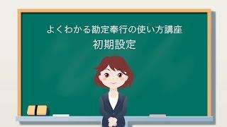 よくわかる勘定奉行の使い方講座1(初期設定:データ領域作成)