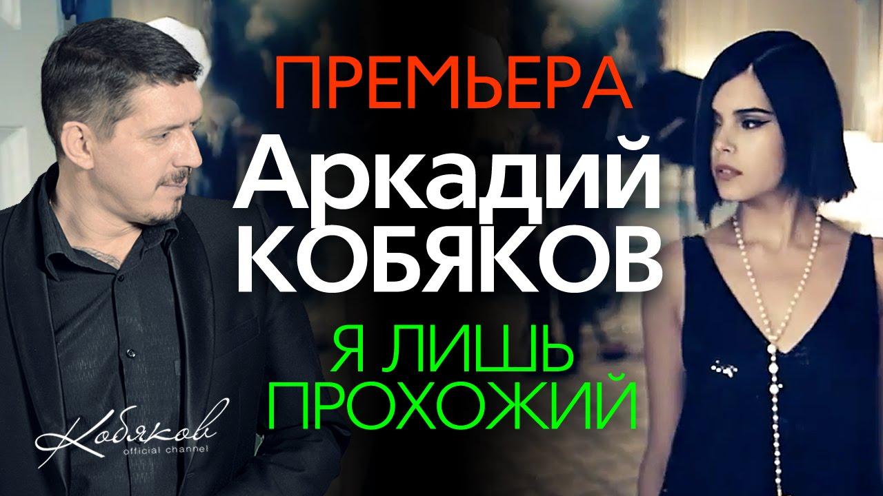 Кобяков песни скачать бесплатно в mp3
