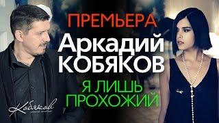Download ПРЕМЬЕРА 2015! Аркадий КОБЯКОВ - Я лишь прохожий /HD/ Mp3 and Videos