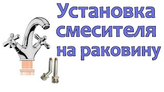 Установка смесителя на раковину (мойку)(Установка смесителя на жестких соединениях. Описание процесса установки смесителя на раковину, мойку..., 2011-11-01T19:44:36.000Z)