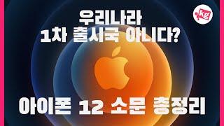 아이폰 미니 필름 크기 비교!! 애플 아이폰 12 이벤…