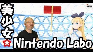 ついに発売!「Nintendo Labo」のピアノを演奏/美少女(おっさん)もバーチャルキャストで降臨 ほか【ITmedia NEWS TV】 thumbnail