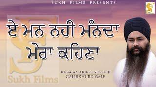 ਏ ਮਨ ਨਹੀਂ ਮੰਨਦਾ ਮੇਰਾ ਕਹਿਣਾ | Baba Amarjeet Singh Ji Galib Khurd Wale | Sukh Films