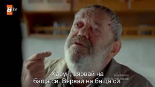 Не мисли За Мен/Benim İçin Üzülme ( 2012-2013 ) Еп. 11 BG.SUB.