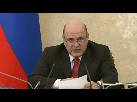 Заседание Правительства РФ. Прямая трансляция