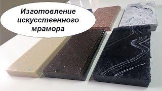 видео Литьевой мрамор и гранит