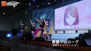 香港動漫電玩節 2017 日期: 2017年8月1日 歌名: 青春プロローグ 主唱: ...