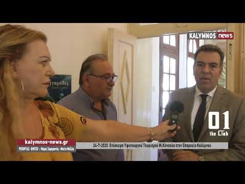 24-7-2020 Επίσκεψη Υφυπουργού Τουρισμού Μ.Κόνσολα στον Επαρχείο Καλύμνου