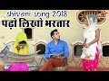 Shivani Latest Song 2018 | पढ़ो लिखो भरतार | Padho Likho Bhartaar | Shivani #VianetDehati
