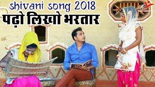 Shivani Latest Song 2018 | पढ़ो लिखो भरतार | Padho Likho Bhartaar | Shivani #VianetDehati