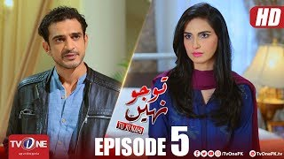 Tu Jo Nahi Episode 5 | TV One Drama | 19 March 2018
