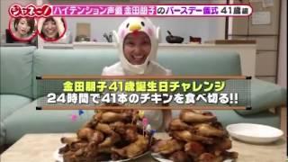 金田朋子とチキン.