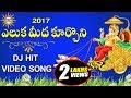 Download Eluka Meeda Kurchoni Hit Dj  Song || Lord Ganesh || Disco Recording Company MP3 song and Music Video