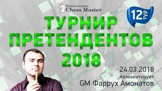 Турнир Претендентов 2018 - 12 тур. GM Амонатов, FM Омариев. Школа Шахмат ChessMaster