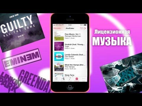 Как скачать лицензионную музыку БЕСПЛАТНО? для iphone/ipad/ipod