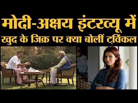 Narendra Modi ने Akshay Kumar को बताया कि वो Twinkle Khanna के खुदपर गुस्सेभरे सभी कमेंट्स पढ़ते हैं