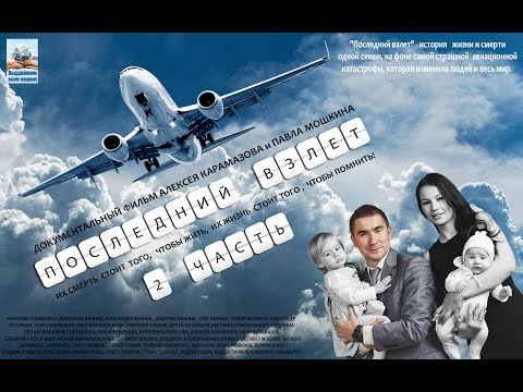 рейс 9268 документальный фильм