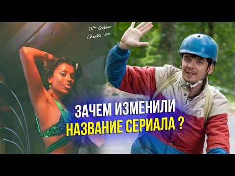 Слухи о дате выхода, Смена названия, Новые фото со съёмок / Половое воспитание 3 сезон