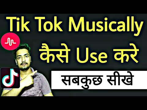 How To Use Tik Tok Musically | Musically Full Tutorial In Hindi