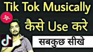How To Use Musically | Musically Full Tutorial In Hindi | How To Use Tik Tok