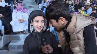 كلام كبير ... ردة فعل الاطفال في مباراة #النصر و #الاتحاد الجولة الـ14 دوري الأمير محمد بن سلمان