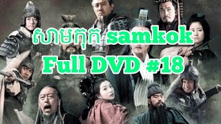 Sam kok-សាមកុក #three kingdoms part 18