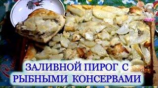 Заливной пирог с рыбными консервами! Рецепты из теста! ВКУСНЯШКА