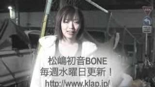 松嶋初音BONE 3 松嶋初音 動画 29
