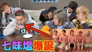 【商品化】七味唐辛子ならぬ、七味塩を作ったら驚愕のクオリティ!!!