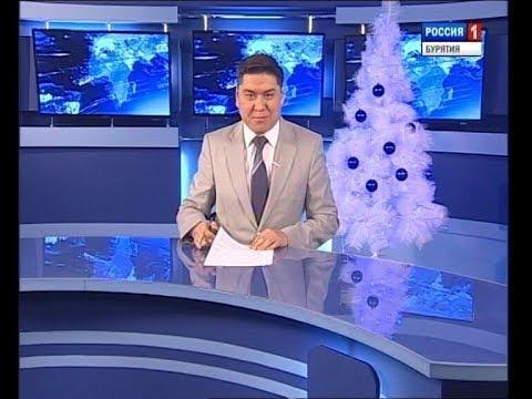 Вести Бурятия  12 00 Эфир от 26 12 2017