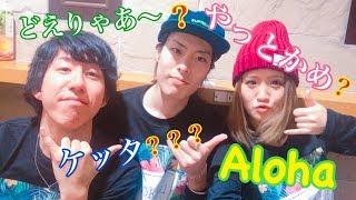 今日の動画は、愛知県に住んでいる我々Lōkahiメンバーなら名古屋弁くら...