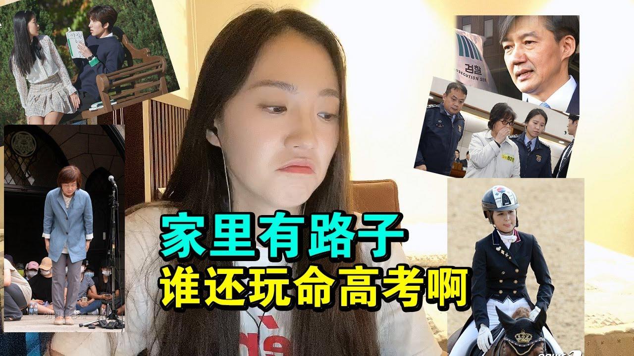 舞弊?捷径?突破阶层的韩国高考真的公平么?最后有彩蛋