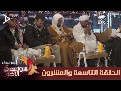 برنامج سواعد الإخاء 6 الحلقة الاخيرة