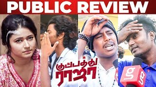 Kuppathu Raja Public Review