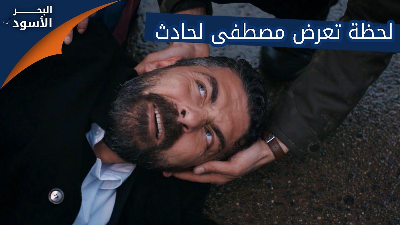 لحظة تعرض مصطفى لحادث - الحلقة 34 - مدبلج
