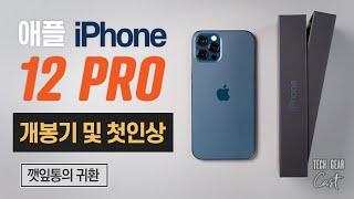 애플 아이폰 12 프로 개봉기 및 첫인상: 깻잎통의 귀환