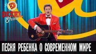 Евгений Сморигин: песня ребенка о современном мире – Дизель Шоу – новогодний выпуск, 31.12