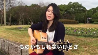 「たんぽぽ」浜崎絵里歌MOVIE(short ver.)