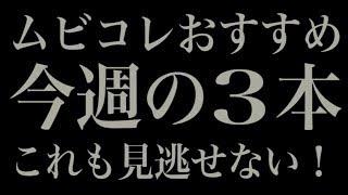 """""""たまにはヨーロッパ映画も…""""ムビコレおすすめ今週の3本(2018年10月第2週)"""