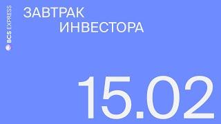 Завтрак инвестора   Нефть поддерживает российский рынок