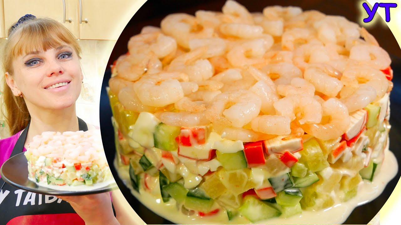 """Салат НОВИНКА на Новый Год 2021! Рецепт салата """"Новогодний фейерверк"""". Бомбезный салат с креветками!"""