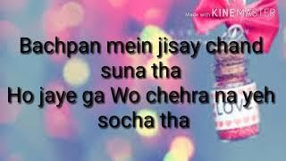 Hum royein ge itna humein maloom nahin tha ( Lyrics )